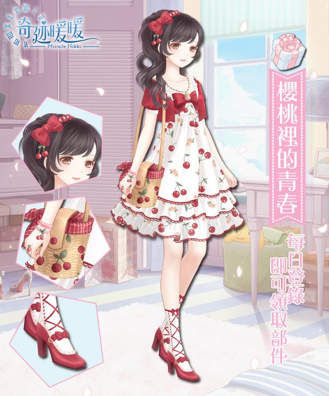 【活动五】与小暖暖一起穿上 可爱的樱桃洋装 *活动时间:2017/12/29