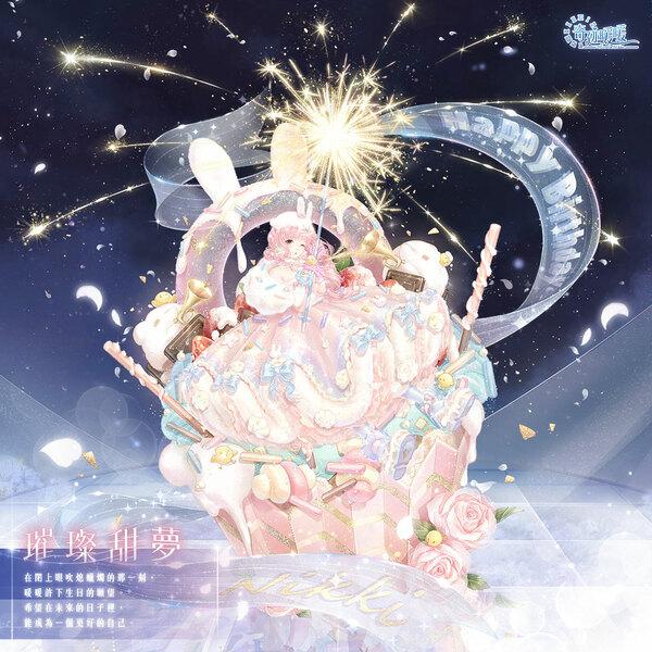 暖暖生日套装「璀璨甜梦」推出.